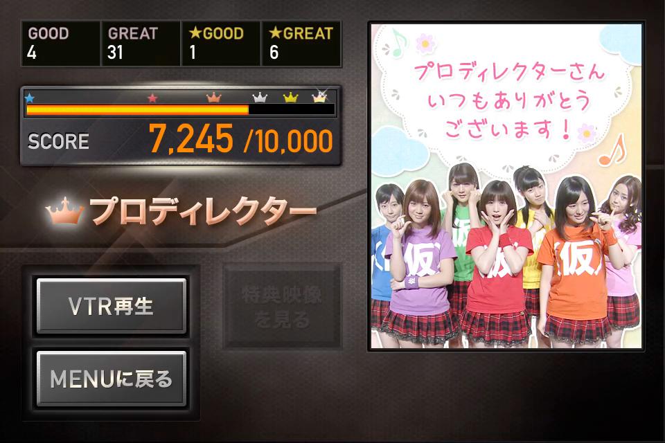 Screenshot iカメラワーク
